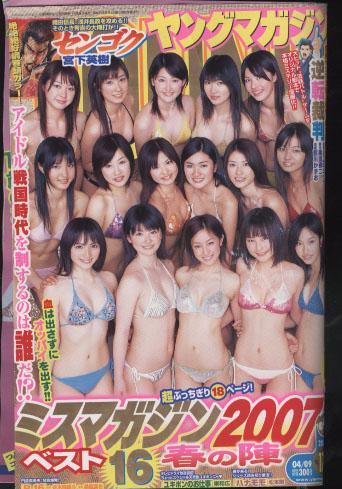 ミスマガジン2007小林優美