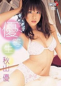 秋山優の画像掲示板